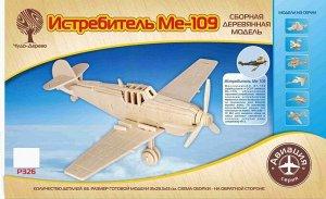Сборная деревянная модель Чудо-Дерево Авиация Истребитель Мессершмитт Bf-10947