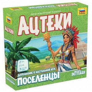 Игра настольная Ацтеки , дополнение к игре Поселенцы2