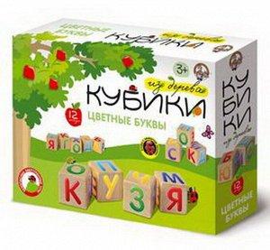 Кубики деревянные Цветные буквы (Набор деревянных кубиков. 12 штук с закругленными углами.)10