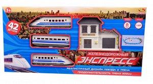 """Железная дорога """"Экспресс"""", 200 см, на батарейках, 42 предмета"""