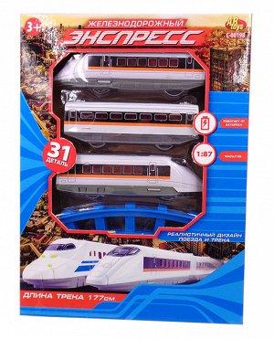 """Железная дорога """"Экспресс"""", 177 см, на батарейках, 31 предмет"""