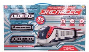 """Железная дорога """"Экспресс"""", 264 см, на батарейках, 50 деталей"""