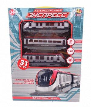 """Железная дорога """"Экспресс"""", 176 см, на батарейках, 31 предмет"""