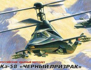 Сборная модель ZVEZDA Вертолет Ка-58 Черный призрак15