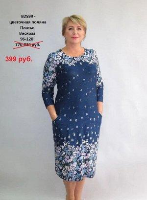 Платье из вискозы распродажа