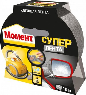 Клеящая лента МОМЕНТ Супер Лента 10 м (серебр.) (б/карта) новая