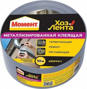 ХозЛента МОМЕНТ  48мм х 50м (металлизированная)