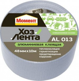 ХозЛента МОМЕНТ 10м х 48мм (алюминиевая)
