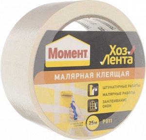 ХозЛента МОМЕНТ 25м х 48мм (малярная)