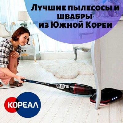 Лучшие! Товары для Вас, вашей кухни и дома из Южной Кореи.  — Всё для уборки дома! Лучшие пылесосы и швабры.   — Для дома