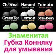 ❤ ЭКСПРЕСС ДОСТАВКА! ❤ Вся - Вся Любимая косметика! — Знаменитая Губка Конняку - естественный скраб для лица ! — Очищение