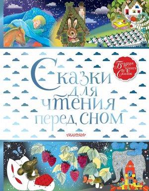 Маршак С.Я., Прокофьева С.Л. Сказки для чтения перед сном