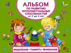Матвеева А.С. Альбом по развитию интеллектуальных способностей. Мышление, память, внимание. От 2 до 4 лет