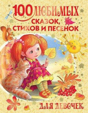Барто А.Л., Маршак С.Я., Михалков С.В. и др. 100 любимых сказок, стихов и песенок для девочек