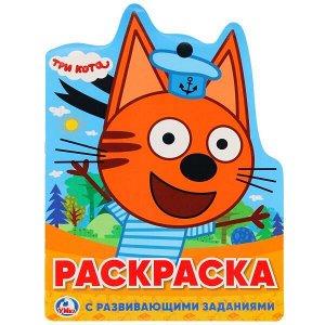 978-5-506-02339-5 Три кота. (Развивающая раскраска с вырубкой в виде персонажа). 210х285мм. 16 стр. Умка в кор.50шт