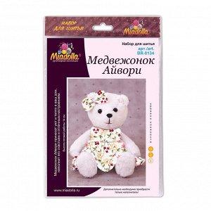 Набор для шитья Медвежонок Айвори