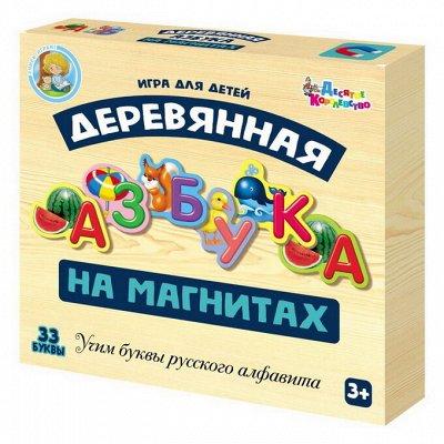 Магазин игрушек. Огромный выбор для детей всех возрастов — Учим буквы и цифры — Для творчества
