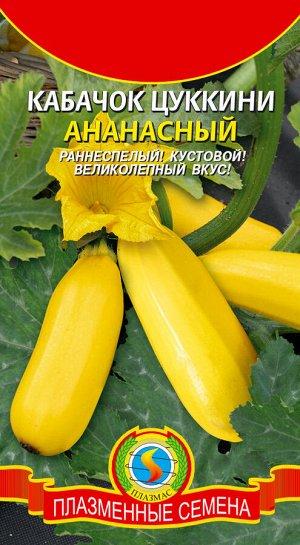 Кабачок Цуккини Ананасный ЦВ/П (ПЛАЗМА) 10шт раннеспелый