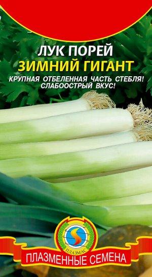 Лук Порей Зимний гигант ЦВ/П (ПЛАЗМА) 0,5гр позднеспелый