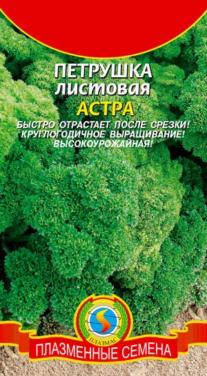 Петрушка листовая Астра ЦВ/П (ПЛАЗМА)