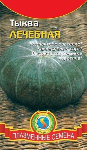 Тыква Лечебная ЦВ/П (ПЛАЗМА) 10шт раннеспелый короткоплетистый