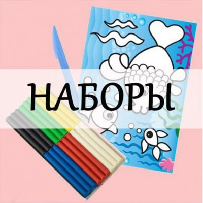 🎨ЛУЧшие товары для детского творчества! — Наборы для детского творчества — Мыловарение и свечи