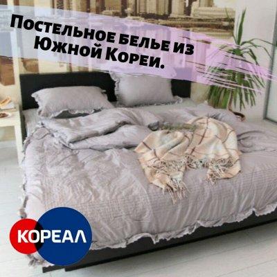 Лучшие! Товары для Вас, вашей кухни и дома из Южной Кореи.  — Качественное высокопрочное постельное бельё из Южной Кореи — Постельное белье