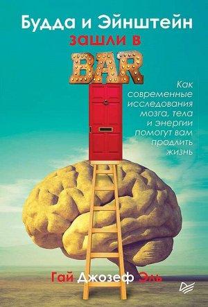 Будда и Эйнштейн зашли в бар. Как современные исследования мозга, тела и энергии помогут вам продлить жизнь 256стр., 213х146х16 мм, Твердый переплет