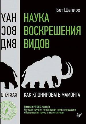 Наука воскрешения видов. Как клонировать мамонта          320стр, 213х146х21 мм, Твердый переплет