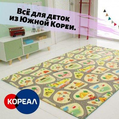 Лучшие! Товары для Вас, вашей кухни и дома из Южной Кореи.  — Всё для деток и их родителей.Заходите прямо сейчас. — Детям и подросткам