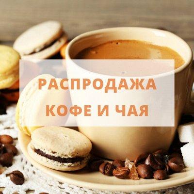 Бакалейный супермаркет 🏪 ☑    — Кофе Корея Чай РАСПРОДАЖА, Закрываем проект — Кофе и кофейные напитки