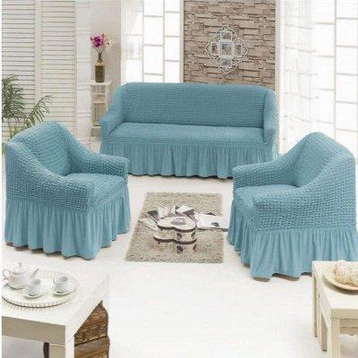 Шторы, тюли от производителя - 70. Очень много новинок! — Чехлы на диваны, кресла, стулья — Чехлы для мебели