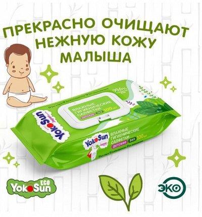 Бытовая химия и бумажная продукция-Япония,Корея — ЭКО-Влажные антибактериальные салфетки YokoSun(детские) — Салфетки