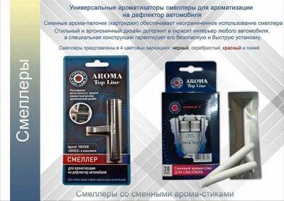 Premium-Парфюм для авто и дома / 2 — Смеллеры — Аксессуары