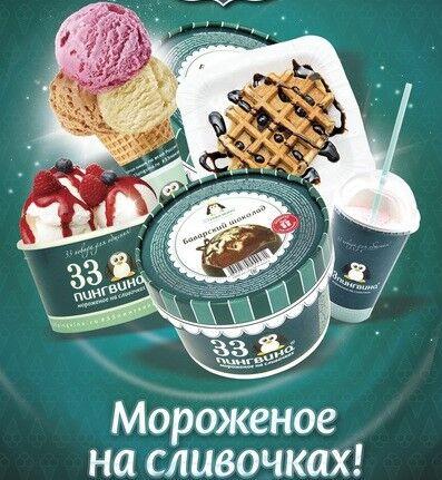 Сладкая кукуруза из Индии!🌽 Лето с 33 ПИНГВИНАМИ 🐧 — Подарочная банка Ice-Box Present (банка) 450 гр — Мороженое