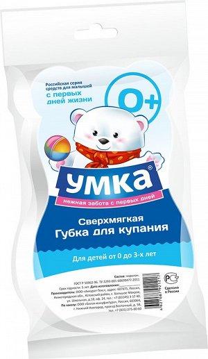 Губка д/тела УМКА  д/детей