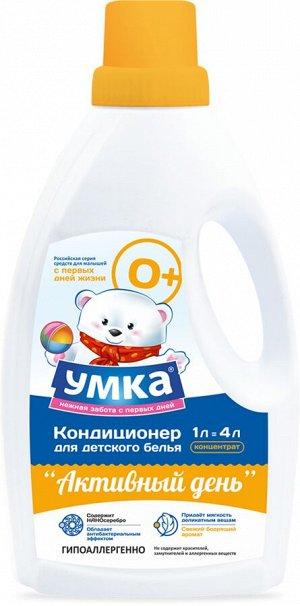 Кондиционер УМКА 1л Активный день д/ детского белья