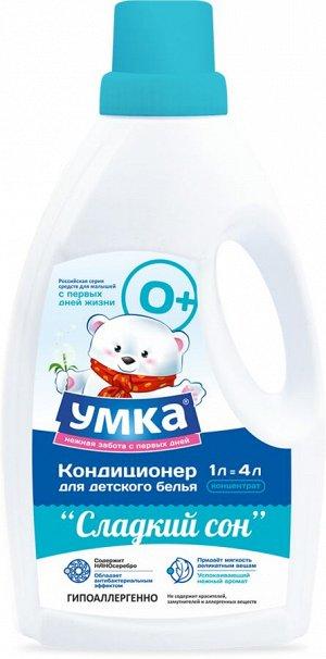 Кондиционер УМКА 1л Сладкий сон д/ детского белья