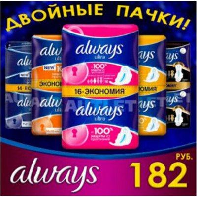 Женская гигиена.Каждый день под защитой!ALWAYS,TAMPAX,Bella  —  ALWAYS Ultra - неизменное качество — Гигиена