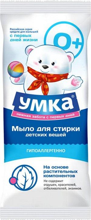 Мыло УМКА 100г д/стирки детского белья