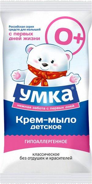 Мыло УМКА 80г Классическое без отдушек д/детей