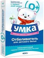 Отбеливатель УМКА 400г д/детского белья