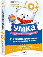 Пятновыводитель УМКА 400г д/ детского белья