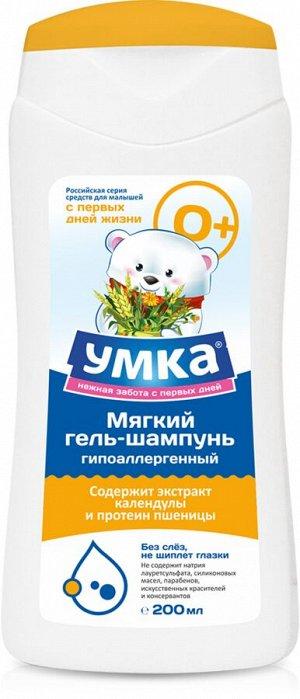 Шампунь УМКА 200мл Экстракт календулы и протеина пшеницы д/детей