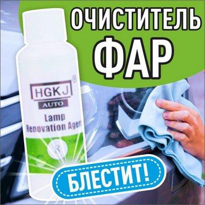 😱МЕГА Распродажа !Товары для дома 😱Экспресс-раздача! 23⚡🚀 — Косметика и аксессуары для автомобиля — Аксессуары
