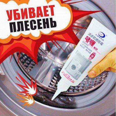 😱МЕГА Распродажа !Товары для дома 😱Экспресс-раздача! 33⚡🚀    — Средства для удаления плесени — Средства для дезинфекции