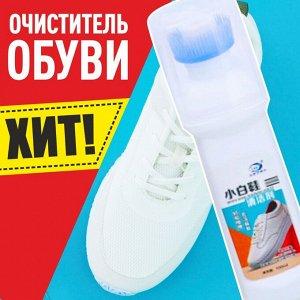 Очиститель для белой подошвы УЦЕНКА