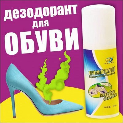 😱МЕГА Распродажа !Товары для дома 😱Экспресс-раздача! 22⚡🚀 — Дезодорант для обуви за 139 рублей! — Для ухода за обувью