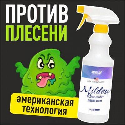 🏡Умный дом🏡 - лучшие средства для чистоты!😱💪 — Средства для удаления плесени — Средства для дезинфекции