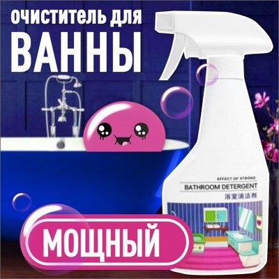 🏡Умный дом🏡 - лучшие средства для чистоты!😱💪 — Чистящие средства для ванной и туалета — Для ванн и раковин